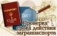 Проверка сроков загранпаспорта